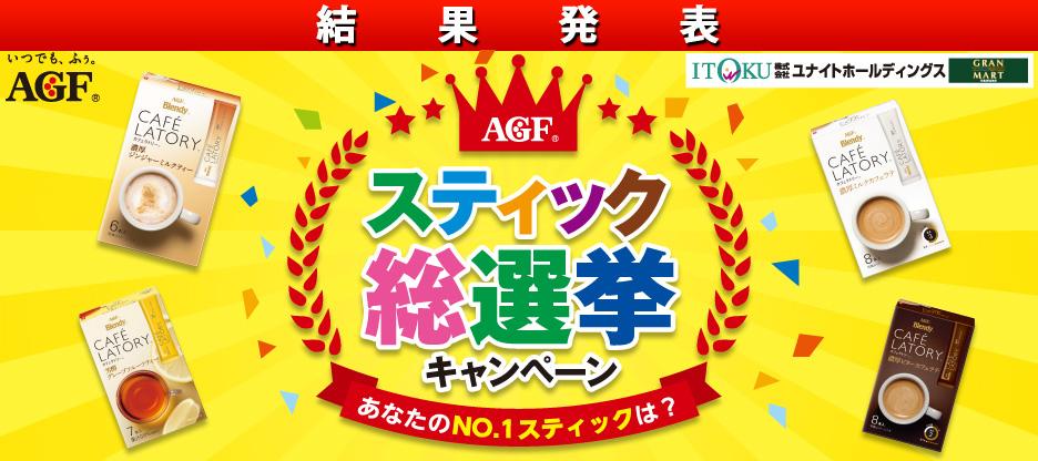 AGFスティック総選挙結果発表