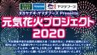 元気花火プロジェクト2020
